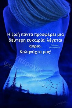 Greek Quotes, Good Night, Psychology, Beautiful Pictures, Advice, Words, Inspiration, Pink Roses, Random