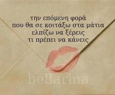 Tin epomeni fora Greek Quotes
