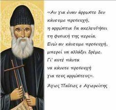 Prayer And Fasting, Orthodox Christianity, God Prayer, Greek Words, Orthodox Icons, Spiritual Life, Religious Quotes, Kirchen, Life Advice
