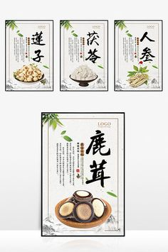 Chinese medicine health care package#pikbest#templates Medicine Packaging, Traditional Chinese Medicine, Health Care, Medical, Templates, Stencils, Medicine, Vorlage, Med School