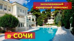 «Камелия» — эксклюзивный курортный комплекс в Сочи для взыскательной пуб...