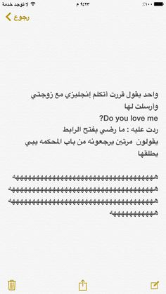 Arabic Jokes, Arabic Funny, Funny Arabic Quotes, Mood Quotes, Life Quotes, Fake Girls, Digital Art Girl, Funny Comments, Cute Cartoon Wallpapers
