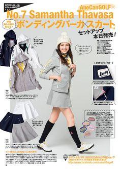 待ちに待った秋のゴルフシーズン到来!ゴルフファッションもかわいく、おしゃれじゃなくっちゃ! ということで、ファッション誌・AneCanが人気ブランドとタッグを組んで、コラボゴルフウェアをつくっちゃいました。■munsingwear R.line