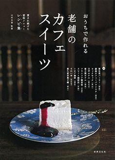 Amazon.co.jp: 老舗のカフェスイーツ おうちでつくれる: 山村 光春: 本