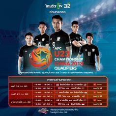 โปรแกรมทีมชาติไทย U23 ฟุตบอลชิงแชมป์เอเชีย 2018