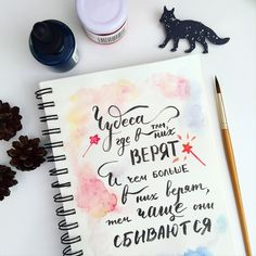 Good day! ☀️ #type#lettering#russianwords##русскиебукаы#цитата#quote#typography#леттеринг