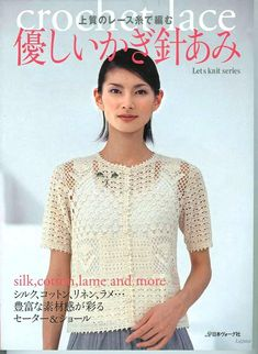 lets knit series 2007 Graceful Crochet in Fine Thread by Nihon Vogue