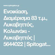 Ενοικίαση, Διαμέρισμα 83 τ.μ., Λυκαβηττός, Κολωνάκι - Λυκαβηττός | 5644022  | Spitogatos.gr
