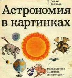 Астрономия в картинках. Б. Левин, Р. Радлова