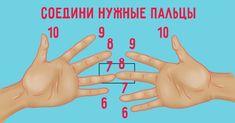 Мобильный LiveInternet Пронумеруй пальцы от 6 до 10, а затем соедини нужные номера. Это же невероятно! | Don_Gilett - Дневник Don_Gilett |