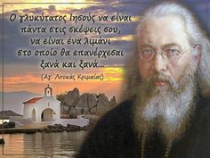 Orthodox Prayers, Orthodox Christianity, Christian Faith, Christian Quotes, Macedonia Greece, Life Of Christ, Prayer Book, Orthodox Icons, Greek Quotes