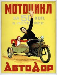 "Soviet Lottery advertising poster (late Text: ""Motorcycle for 50 kopeyek (half of a ruble) in lottery. Motorcycle Posters, Car Posters, Motorcycle Art, Bike Art, Travel Posters, Graphic Posters, Logos Vintage, Vintage Advertising Posters, Vintage Advertisements"