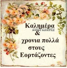 Name Day Wishes, Happy Name Day, Happy Names, Greek Quotes, Cards, Easter, Easter Activities, Maps, Playing Cards