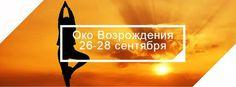 Око Возрождения (Украина, Ukraine, Україна) - http://moji.com.ua/events/oko-vozrozhdeniya