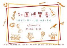 2016世新大學學生會16th社團博覽會DM 正面