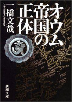 オウム帝国の正体 (新潮文庫) : 一橋 文哉 : 本 : Amazon
