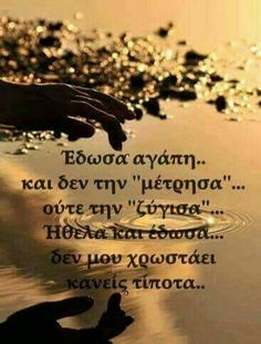 Greek Quotes, Wise Quotes, Book Quotes, Inspirational Quotes, Good Night Quotes, True Words, Picture Quotes, Cool Words, Life Lessons