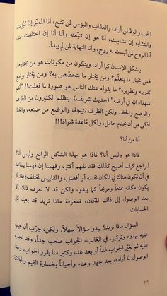 Book Quotes, Words Quotes, Qoutes, Spoken Arabic, Arabic Words, Arabic English Quotes, Arabic Quotes, Arabic Typing, Beautiful Quran Quotes