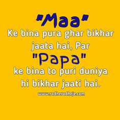Best Father's Quotes With the Special Dad in Your Life - RadheRadheje Good Father Quotes, Dad Quotes, Good Good Father, Father And Son, To Tell, Dads, How Are You Feeling, Inspirational Quotes, Relationship
