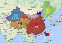 支那部分の正確な地図 ※あとは支那に侵略された関係の無い外国です。 Twitter