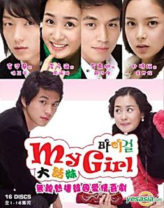 My Girl ♥ Lee Da Hae as Joo Yoo Rin ♥ Lee Dong Wook as Seol Gong Chan ♥ Poster