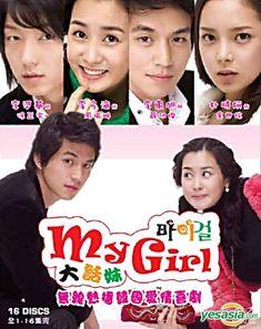 My Girl starring Lee Dong Wook and Lee Da Hae