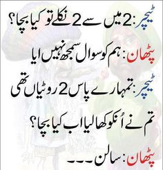 Fresh Funny Sms In Urdu English Hindi Punjabi Naseer