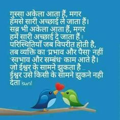 1000 images about remember on pinterest hindi quotes