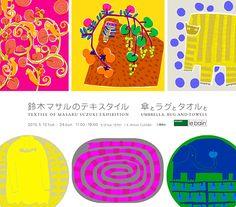 "Poster of ""Suzuki Masaru exhibition - Umbrella, Rug and Towels"""