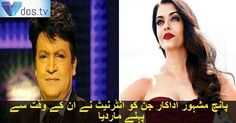 #internet #death #Fakedeath #celebrity #AishwaryaRai #umersharif #lollywood #bollywood #vdos #imranabbas