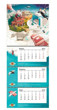 Креативный перекидной календарь, фирменный календарь, разработка, дизайн, производство, полиграфия, Красиво, Подарок, Сувенирная продукция, эксклюзив Calendar Ideas, Calendar Design, Quarterly Calendar, Calander, Catalog Design, Graphics, Graphic Design, Pop, Drawings