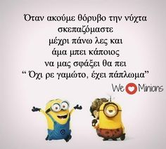 Funny Greek Quotes, Greek Memes, Very Funny Images, Funny Photos, Minions, Marvels Agents Of Shield, Funny Moments, Laughing, Funny Jokes