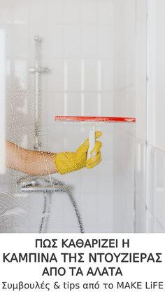 Πως καθαρίζει η καμπίνα της ντουζιέρας από τα άλατα
