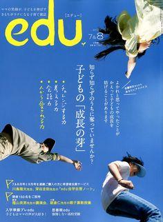 edu (エデュー) 2012年 08月号 [雑誌]【楽天ブックス】