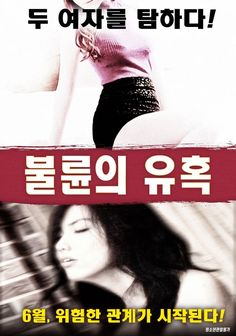 Upcoming Korean movie 'Temptation of Affair'