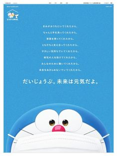 Good Advertisements, Advertising Poster, Doraemon Wallpapers, Cute Cartoon Wallpapers, Doraemon Cartoon, Wallpaper Iphone Cute, Japanese Design, Ad Design, Graphic Design