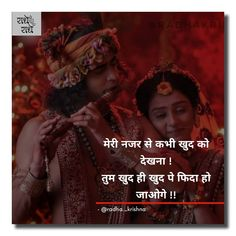 Image may contain: one or more people and text Heart Touching Love Quotes, Love Quotes For Him Romantic, First Love Quotes, Love Picture Quotes, Love Smile Quotes, Beautiful Love Quotes, Krishna Quotes In Hindi, Marathi Love Quotes, Radha Krishna Love Quotes