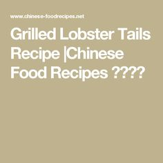 Grilled Lobster Tails Recipe |Chinese Food Recipes 中餐食谱