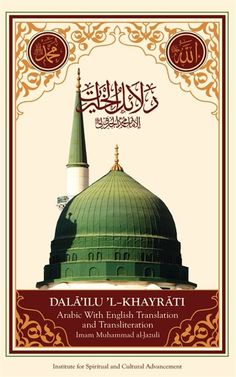 Dala'il al-Khayrat - The Waymarks to Allah's Favors and the Advent of Lights