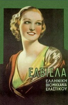 Ελβιέλες, τα ελληνικά Αllstar-άκια που γεννήθηκαν στην Καλλιθέα Vintage Magazines, Vintage Postcards, Vintage Ads, Vintage Advertising Posters, Old Advertisements, Old Posters, Retro Posters, Greece History, Old Commercials