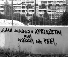 "Find and save images from the ""greek quotes"" collection by Ζαφι Ζαχαρακη (zafi_zacharaki) on We Heart It, your everyday app to get lost in what you love. Wall Quotes, Motivational Quotes, Life Quotes, Graffiti Quotes, Greek Quotes, Motivation Inspiration, Beautiful Words, Street Art, Wall Street"