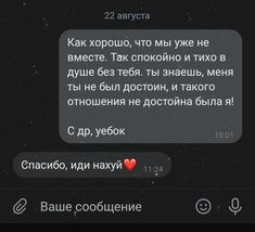 Russian Quotes, Aesthetic Videos, Love Memes, Mood Quotes, Aesthetic Wallpapers, Relationship, Messages, Memories, Thoughts