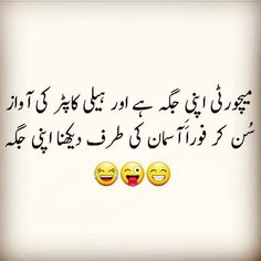 Daily Jokes, New Funny Jokes, Funny Facts, Funny Memes, Funny Quotes In Urdu, Funny Attitude Quotes, Girly Quotes, Iphone Wallpaper London, Gold And Black Wallpaper