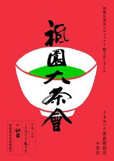 Gion Grand Tea Ceremony - Marble co Design Poster Graphic Design Layouts, Graphic Design Posters, Graphic Design Typography, Graphic Design Illustration, Design Illustrations, Brochure Design, Flyer Design, Illustrations Posters, Design Design