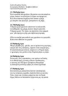Θεατρικό για την 25η Μαρτίου (της Ιωάννας Κυρίτση-Τζιώτη Personalized Items