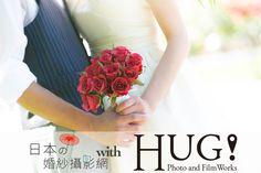 [攝影機構] HUG! Photo and Film Works 橫濱