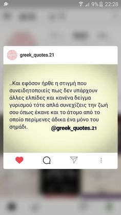 Greek Quotes, Meant To Be, How Are You Feeling, Football, Thoughts, Love, Feelings, Random, Words