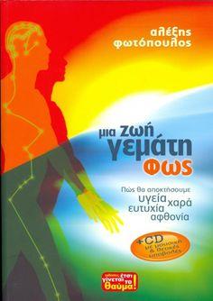 ΜΙΑ ΖΩΗ ΓΕΜΑΤΗ ΦΩΣ + CD