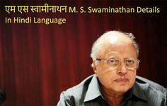 एम एस स्वामीनाथन MS Swaminathan Biography In Hindi Language. Father of Green Revolution. An Indian Scientist Doing his Research in Agricultural Industry.
