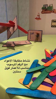 Indoor Activities For Kids, Infant Activities, Art Activities, Games For Kids, Preschool Math, Kindergarten Teachers, Learning Numbers, Learning Arabic, Baby Games